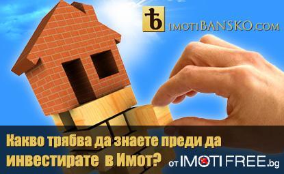 снимка на Покупка на недвижими имоти с инвестиционна цел