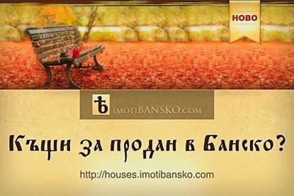 снимка на Предимствата на къщата като избор за ваканционен дом