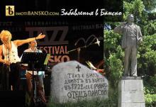 снимка на Забавления в Банско – част 2